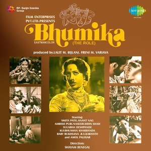 Bhumika - Original Motion Picture Soundtrack
