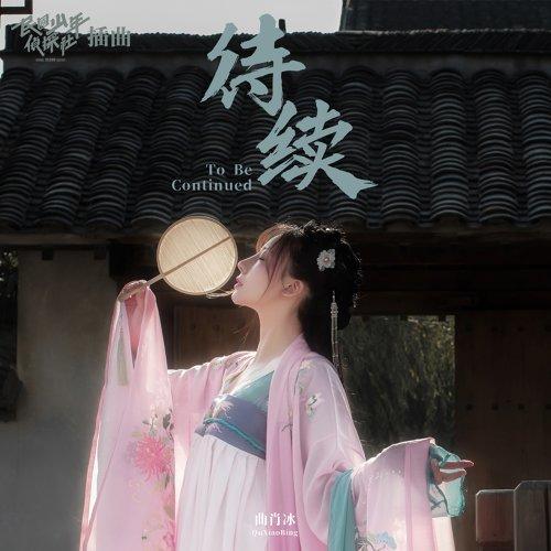 待續 - 影視劇<民國少年偵探社>插曲