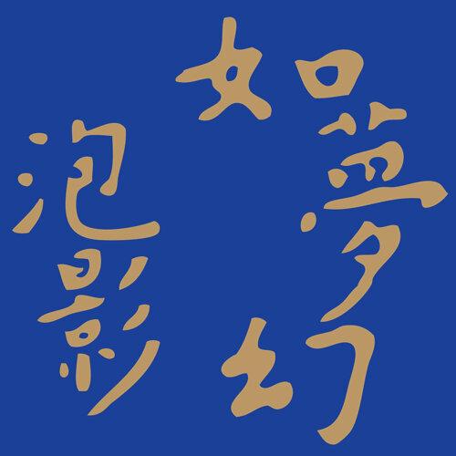"""Dream Illusion Bubble Shadow - Multimedia """"No"""" Dance Theatre Original Soundtrack"""