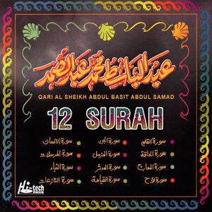 12 Surah (Tilawat-E-Quran)