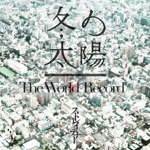 冬の太陽/The World Record (Fuyunotaiyo / The World Record)