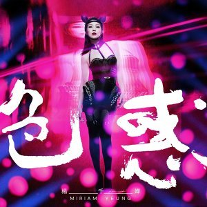 色惑 - Extended Version