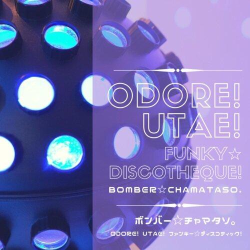 ODORE! UTAE! ファンキー☆ディスコティック!