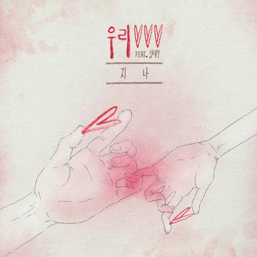 We (feat. Kim Tae Woo)