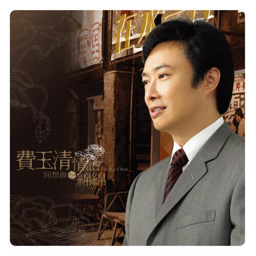 2008 回想曲之情話綿綿 - Remastered