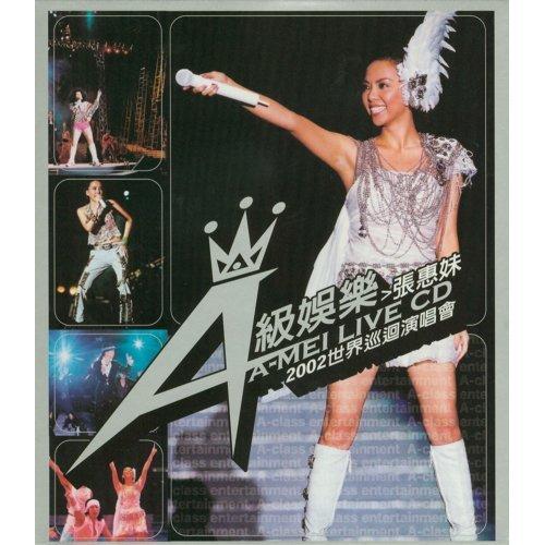 张惠妹2002世界巡迴演唱会