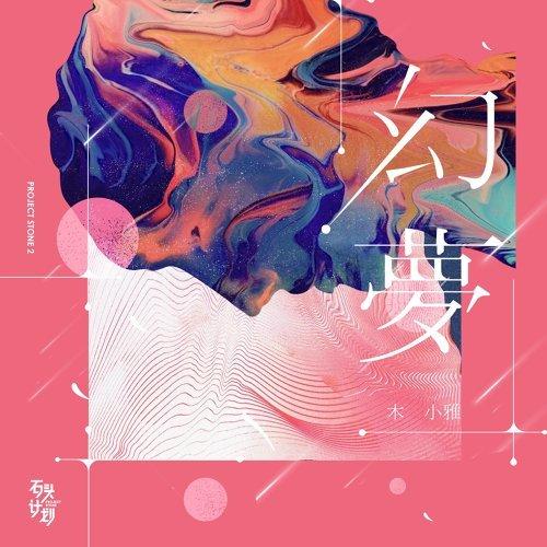 幻夢(木小雅)