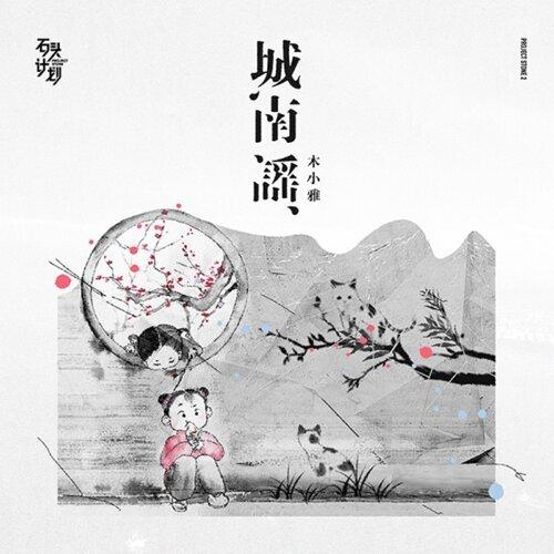 城南謠(木小雅)