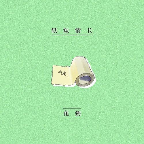 紙短情長(花粥)