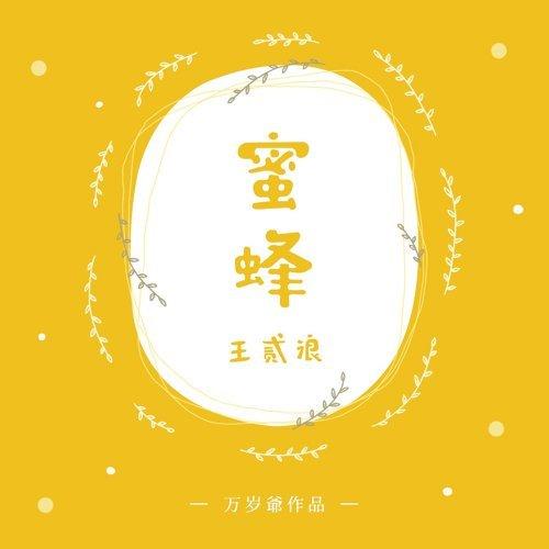 蜜蜂(王貳浪)