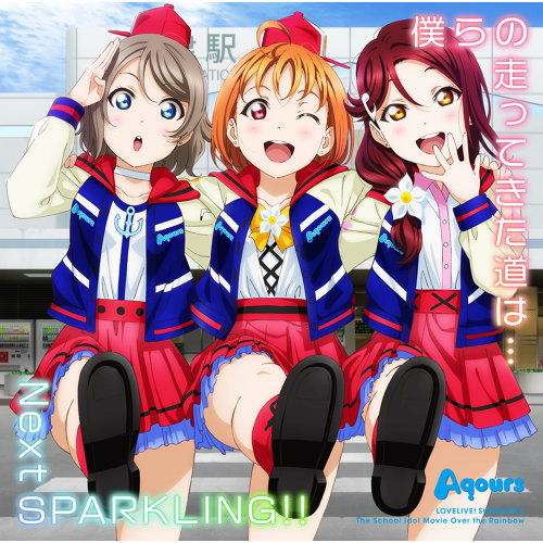 僕らの走ってきた道は…/Next SPARKLING!!