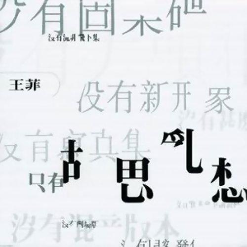 夢中人 - Album Version