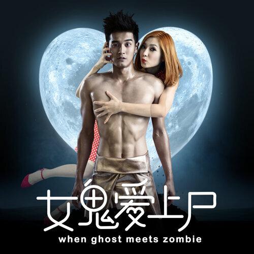 """在河边洗衣 (""""电影'女鬼爱上尸""""原声带) - Pop Remix"""