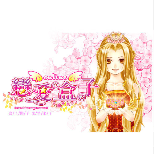 2001 戀愛盒子 Online