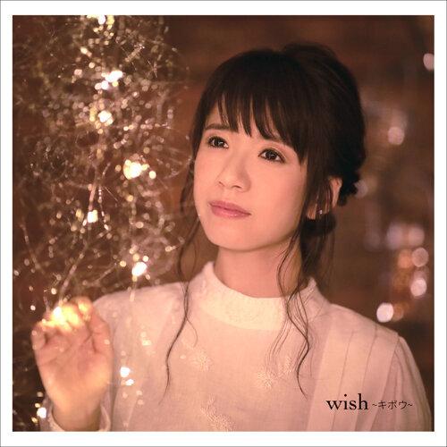 wish 〜キボウ〜