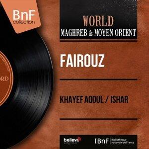 Khayef Aqoul / Ishar - Mono Version