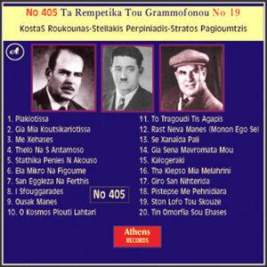 Ta Rempetika Tou Grammofonou No. 19