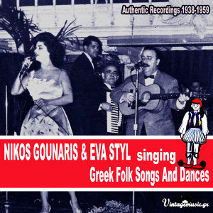 Nikos Gounaris and Eva Styl Singing Greek Folk Songs And Dances (1938-1959)