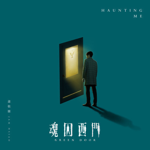 Haunting Me - Ending Theme Song of <Green Door>