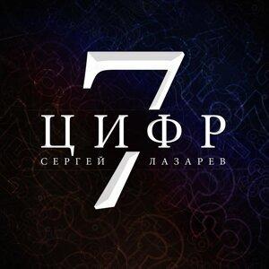7 Cifr