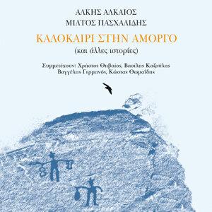 Kalokeri Stin Amorgo (Ke Alles Istories)