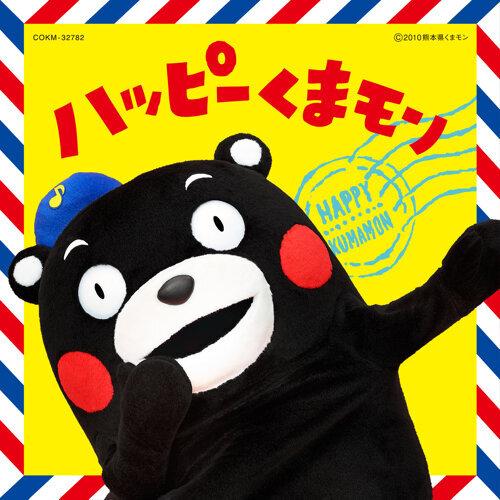 ハッピーくまモン~英語 English ver.