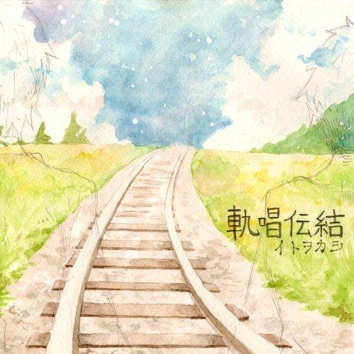 軌唱伝結 (Kishotenketsu)
