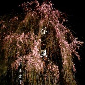 春風 (Harukaze)