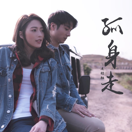 孤身走 - 劇集<獨孤天下>主題曲