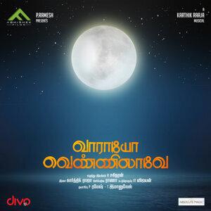 Vaarayo Vennilave (Original Motion Picture Soundtrack)