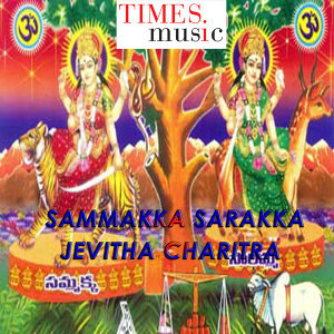 Sammakka Sarakka Jevitha Charitra