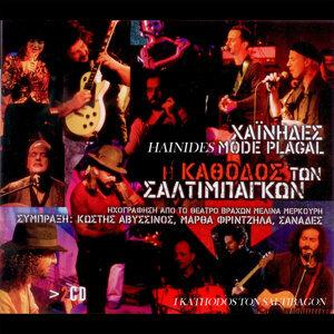 I Kathodos Ton Saltibagon (Live)