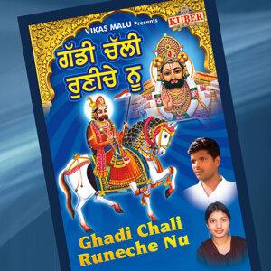 Ghadi Chali Runeche Nu