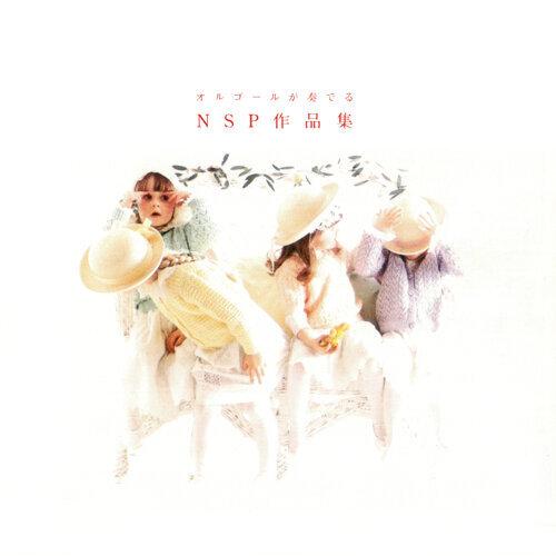 オルゴールが奏でるNSP作品集 (Orgel ga Kanaderu NSP Sakuhinshuu)
