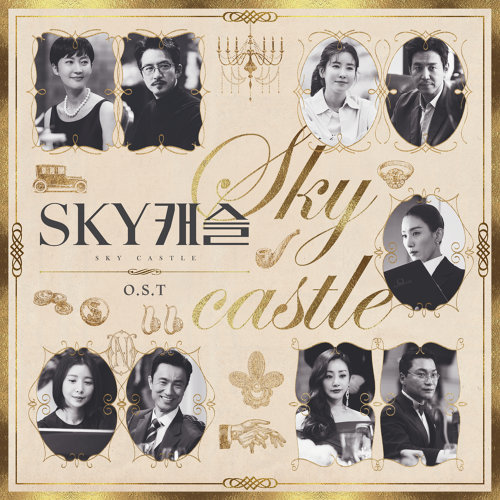 SKY CASTLE 韓劇原聲帶 (SKY Castle (Original Television Soundtrack))