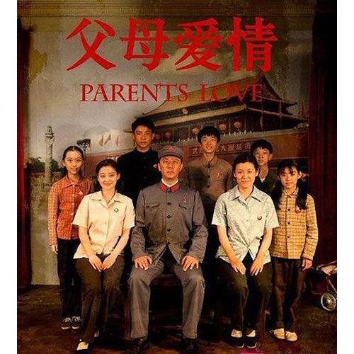 父母愛情 (電視劇原聲配樂)