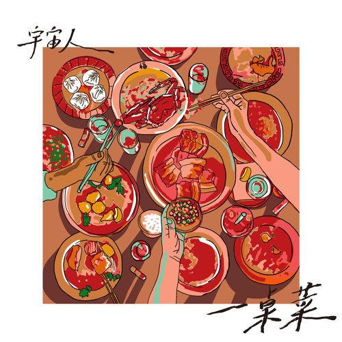 一桌菜 (Taste of Home)