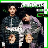 夜式人生 (Night Owls)