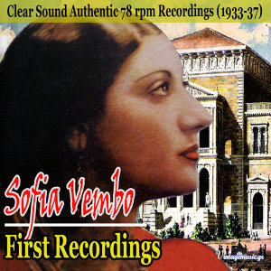 First Recordings 1933-37