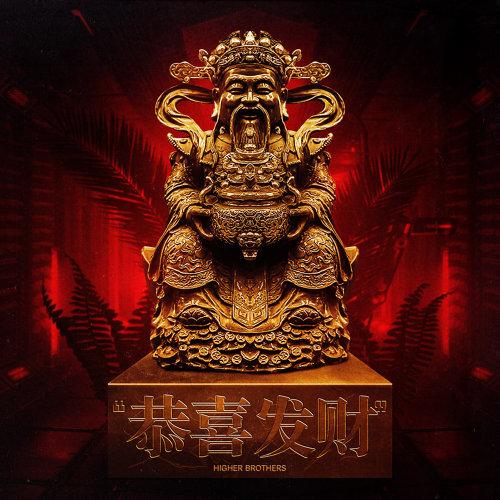 恭喜發財 (Gong Xi Fa Cai)