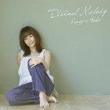 ETERNAL MELODY / 青木カレン