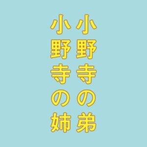 映画「小野寺の弟・小野寺の姉」オリジナル・サウンドトラック