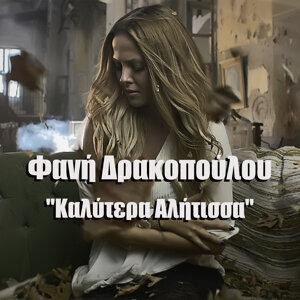 Kalitera Alitissa