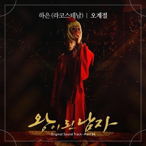 The Crowned Clown Pt. 4 (Original Television Soundtrack)