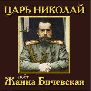 Царь Николай - Имена на все времена