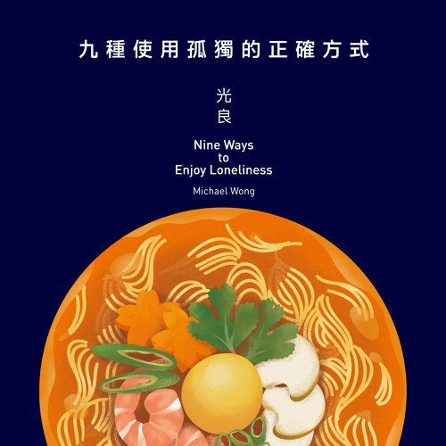 九種使用孤獨的正確方式 (Nine Ways to Enjoy Loneliness)