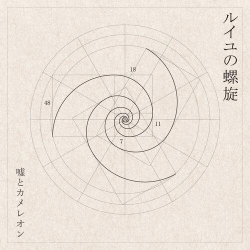 ルイユの螺旋