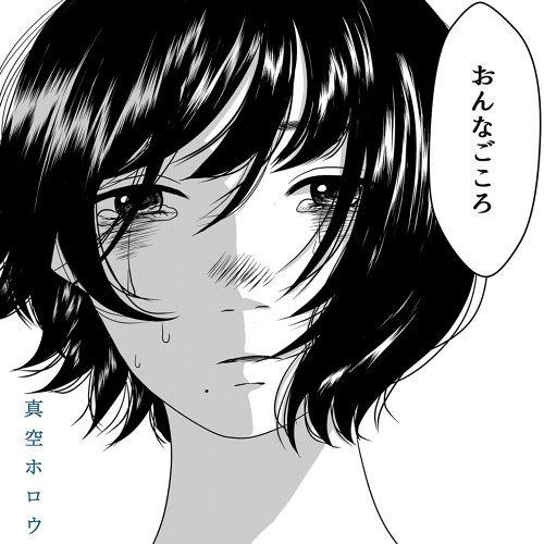 おんなごころ (onnagokoro)