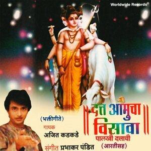 Datt Amucha Visava: Palkhi Dattachi - Aartisah
