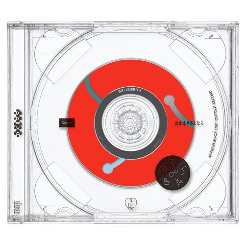おかえりさよなら(Seiho Remix) (Okaeri Sayonara)